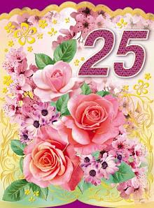 Поздравления с днем рождения 25 лет тете