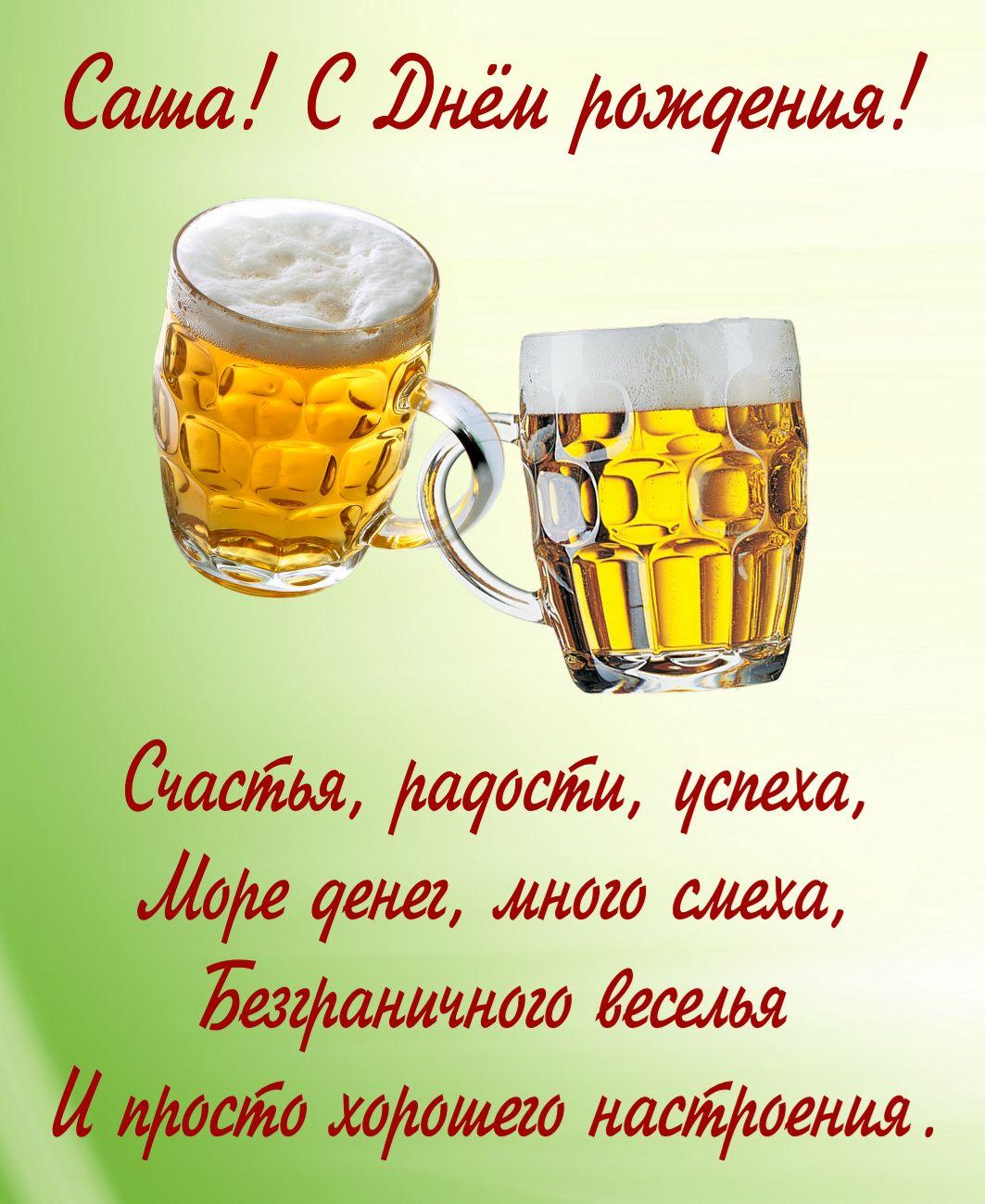 поздравление с пивом мужчине