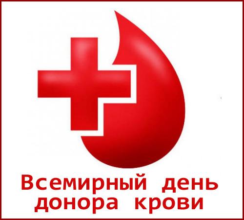 Развиващие задания. Открытки с Всемирным днем донора крови Открытки с Всемирным днем донора крови скачать бесплатно.     Благодарственные открытки донорам крови. Открытки с Всемирным днем донора крови скачать бесплатно. Открытки с благодарностью на Всемирный день донора крови. Открытки с пожеланиями для донора крови. Красивые открытки на день донора крови.