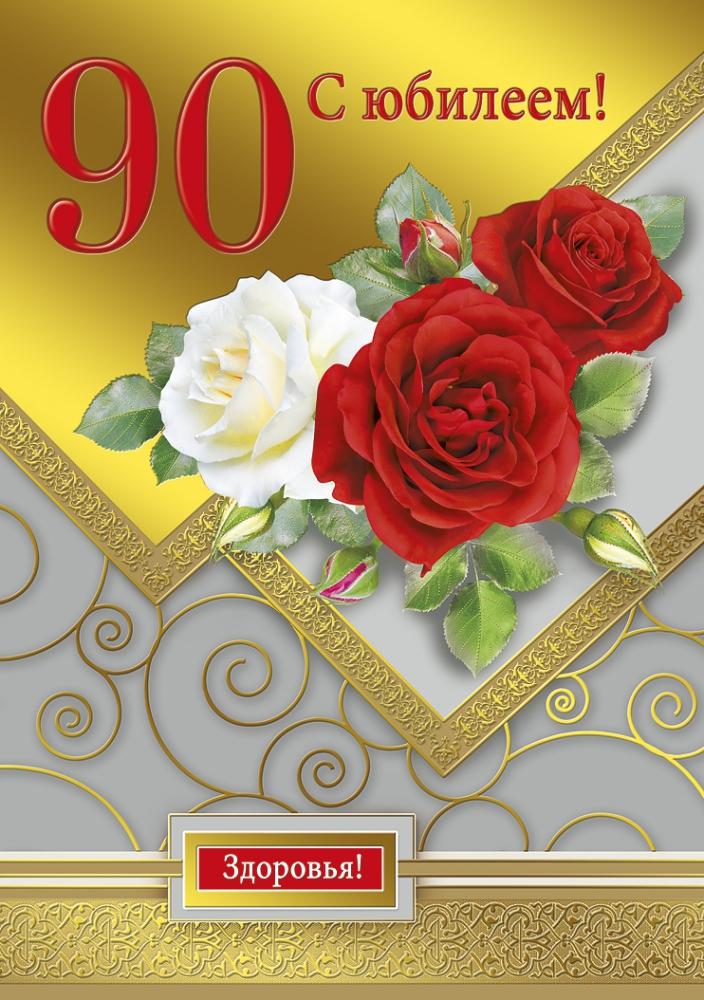 Поздравления на юбилей женщине 90 лет
