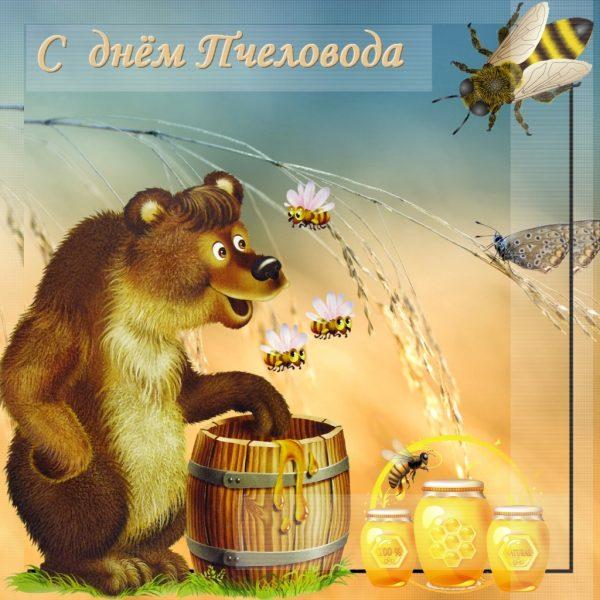 Развиващие задания. Открытки с днем пасечника Поздравление с днем пасечника. Открытки с днем пчеловода скачать бесплатно. Открытки с днем пчеловода скачать бесплатно. Веселые поздравления с днем пасечника. Поздравительные открытки на день пчеловода. Поздравления на день пасечника прикольные.