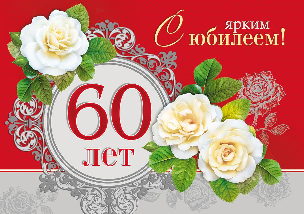 Картинки поздравления 60 лет мужчине