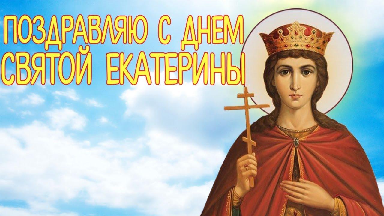 бюста картинки день святой екатерины день ангела тупая