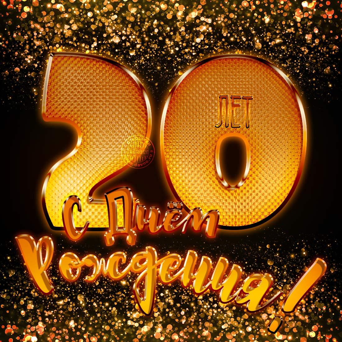 Поздравления с днем рождения в стихах красивые 20 лет