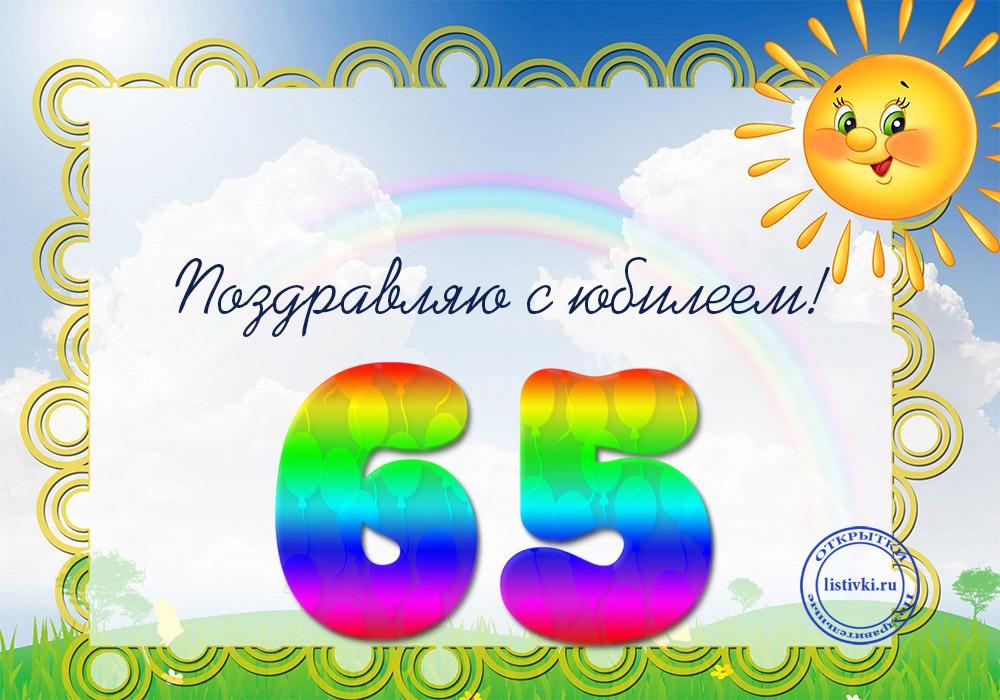 Поздравление школе с юбилеем 65 лет