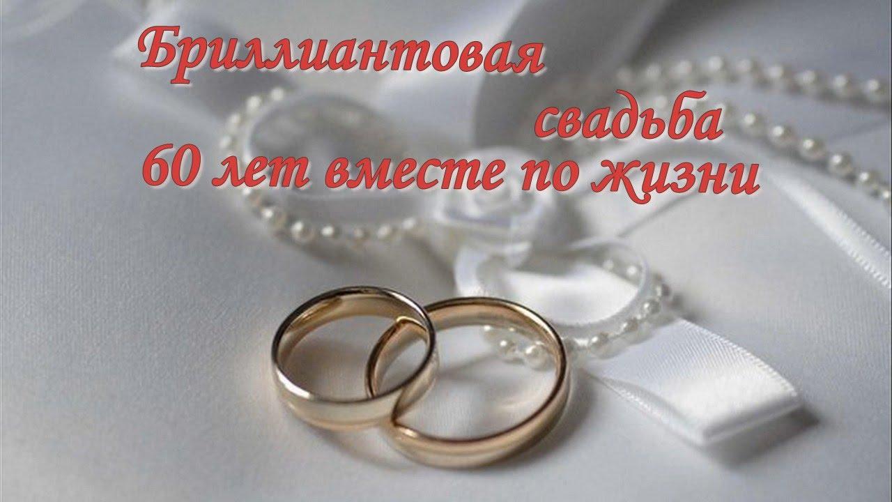 Стихи к годовщине свадьбы 60 лет