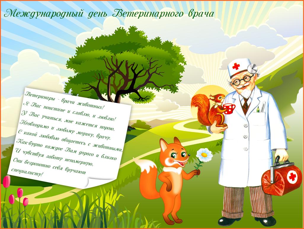 Поздравительная открытка на день ветеринара