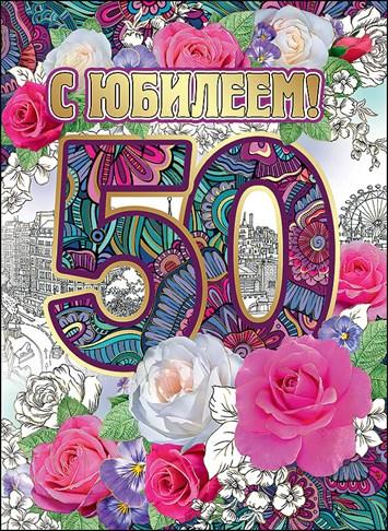 Поздравление сестры 50 лет