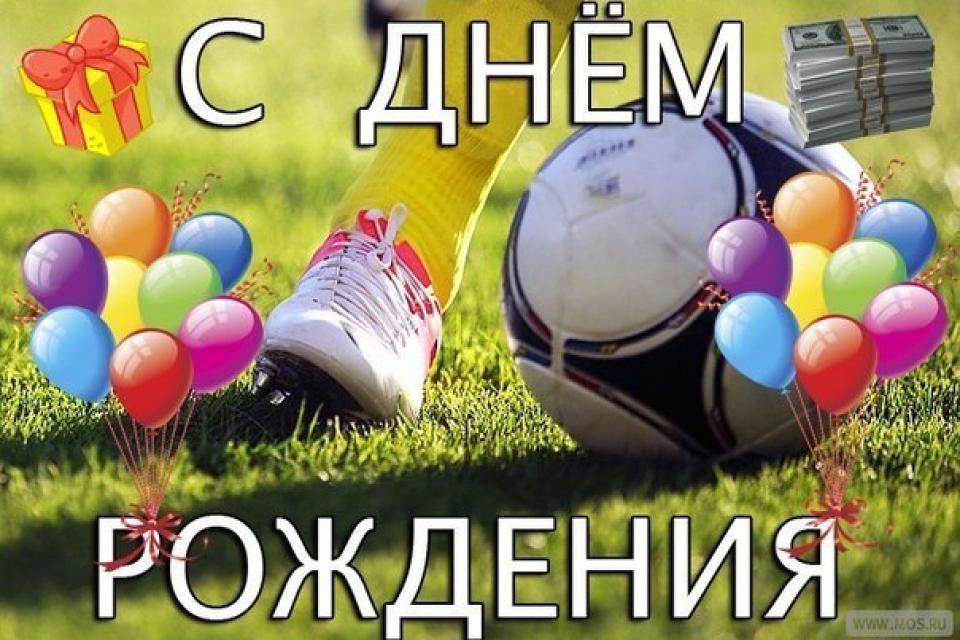 Поздравить с днем рождения тренера сына