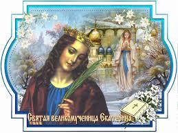 Развиващие задания. Открытки с днем памяти святой великомученицы Екатерины Открытки с днем памяти святой великомученицы Екатерины скачать бесплатно. Красивые пожелания на день Святой Екатерины. Мерцающие открытки на день памяти святой великомученицы Екатерины. Открытки с днем святой Екатерины скачать бесплатно.