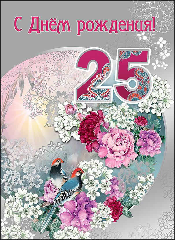 открытки 25лет форма