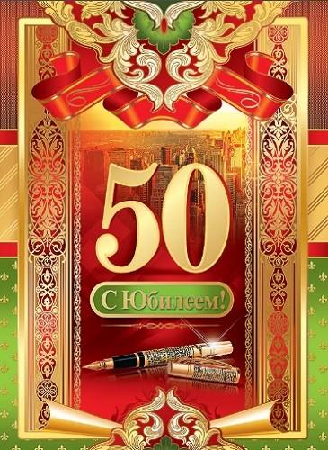 Поздравление дяди на 50летием