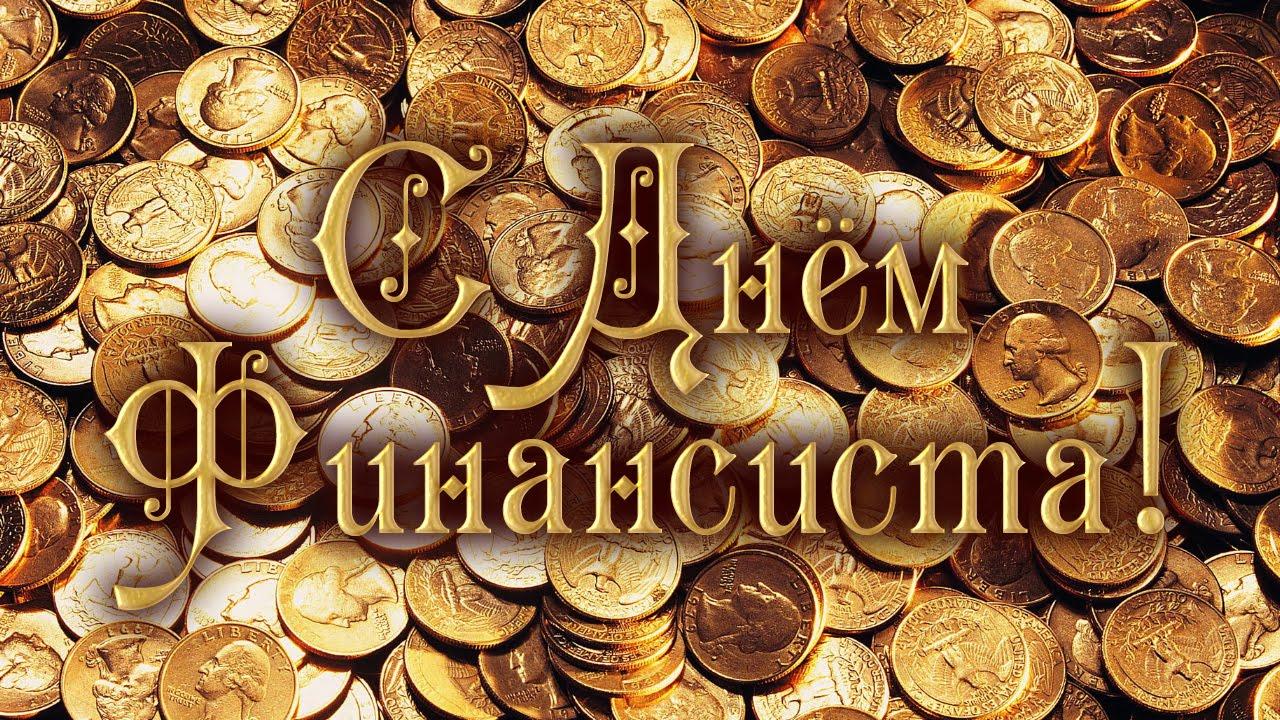 поздравления с днем финансиста в казахстане