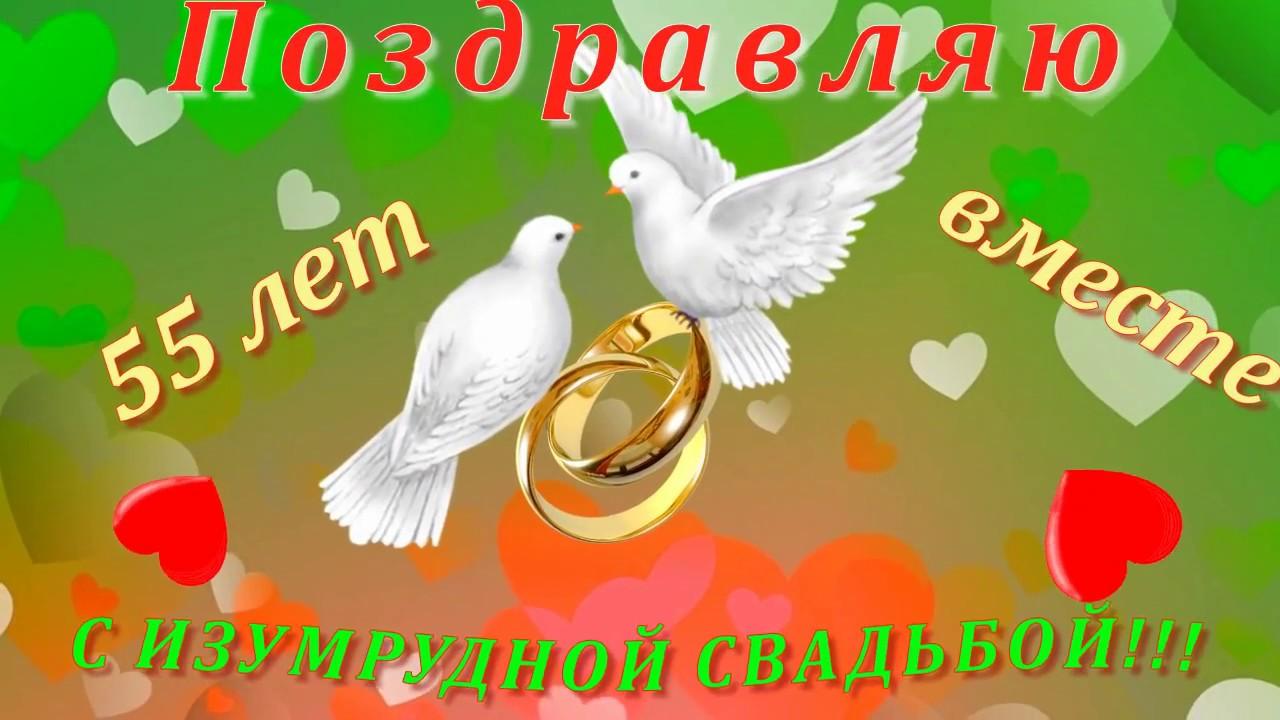 поздравление с 55 летием совместной жизни в стихах официальные идеи для