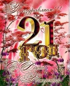 Поздравление на 21 год юноши