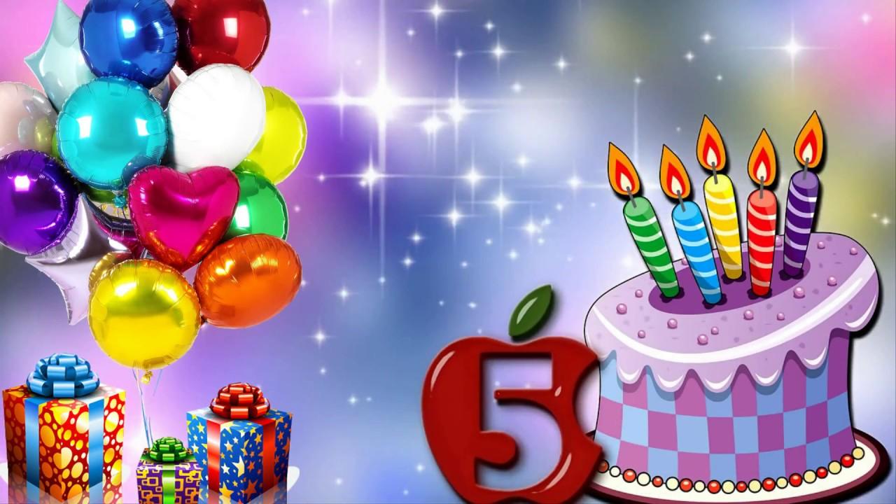 Красивое поздравление с днем рождения для мальчика 5 лет