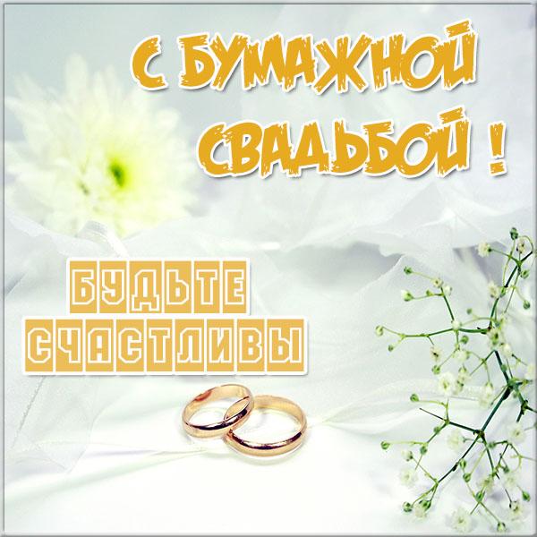 Открытка с поздравлениями бумажной свадьбы