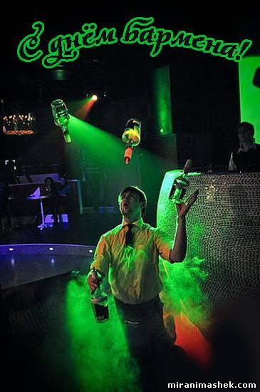 Развиващие задания. Открытки на Международный день бармена Открытки с поздравлениями на Международный день бармена скачать бесплатно. Поздравительные открытки для друга на день бармена. Открытки с пожеланиями на день бармена. Анимационные открытки с днем бармена. Открытки на Международный день бармена скачать бесплатно.