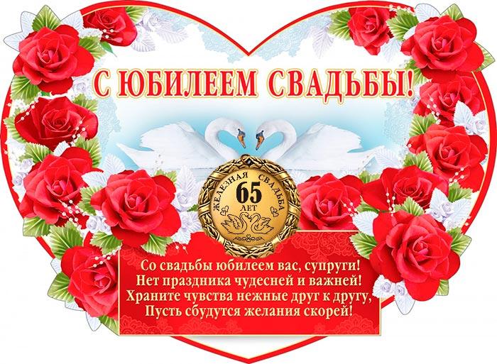 Открытки с 65 лет свадьбы