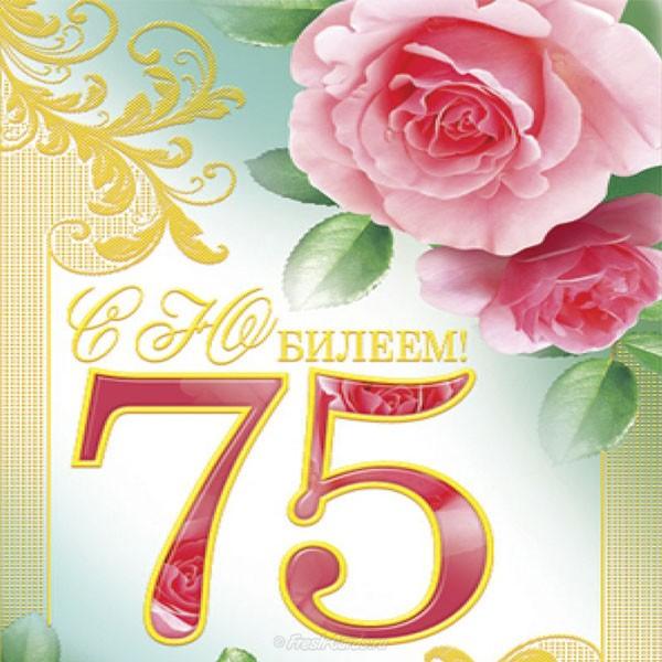 Открытки на юбилей 75 лет бабушке