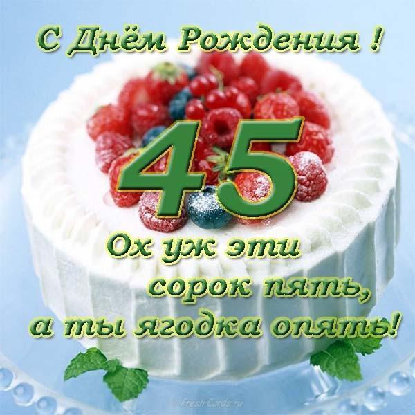 Прикольные поздравления 45 лет елена