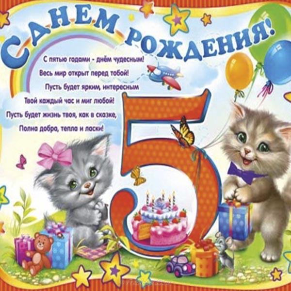 Открытки на день рождения девочке на 5 лет