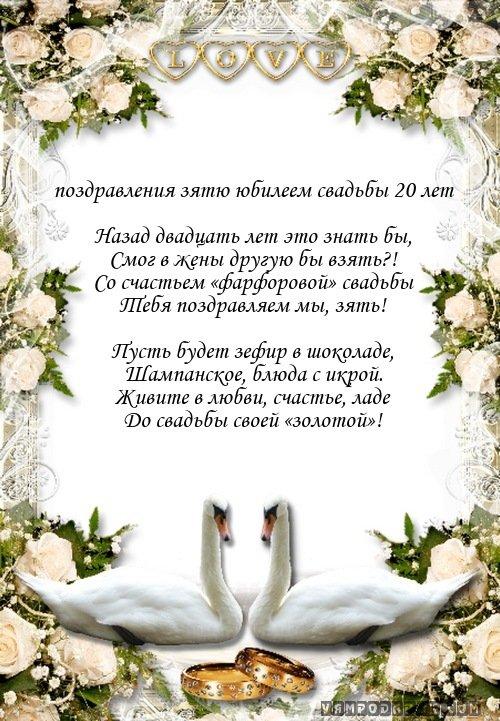 Годовщина свадьбы 20 открытка