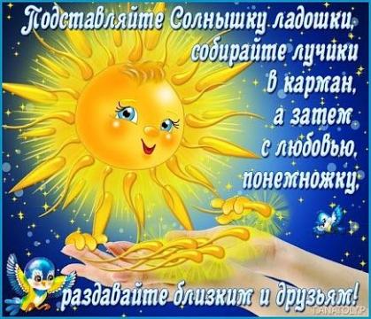 Открытки Открытки с днем солнца скачать бесплатно. Поздравление с днем солнца. Открытки с днем солнца скачать бесплатно. Поздравительные открытки с Международным днем солнца. Красивые картинки на день солнца. Поздравительные открытки с днем солнца. Анимационные картинки на праздники.