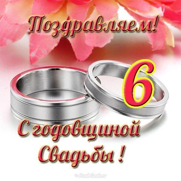 свадьба 8 лет жестяная маковая свадьба поздравления правильность написания