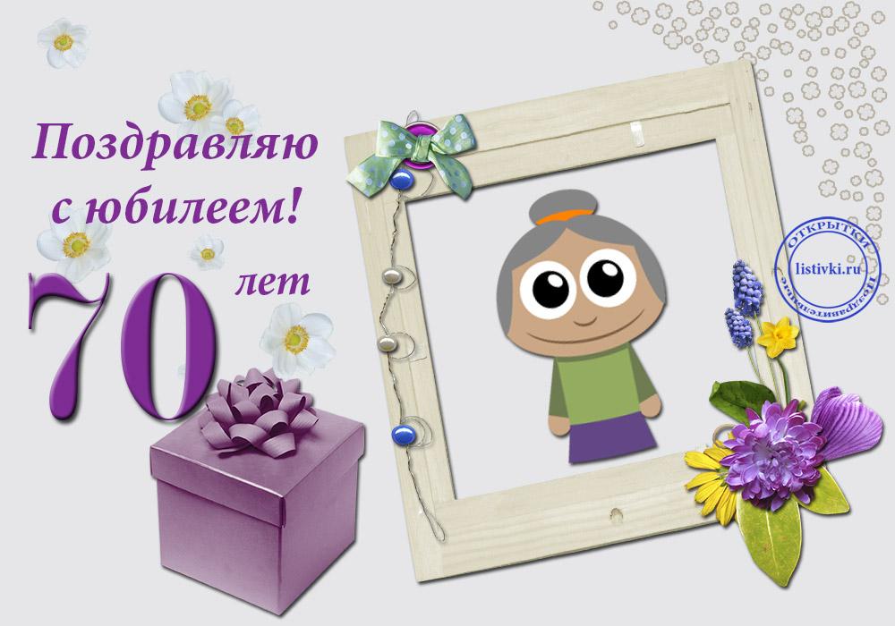 Поздравление бабулю с юбилеем 70 лет