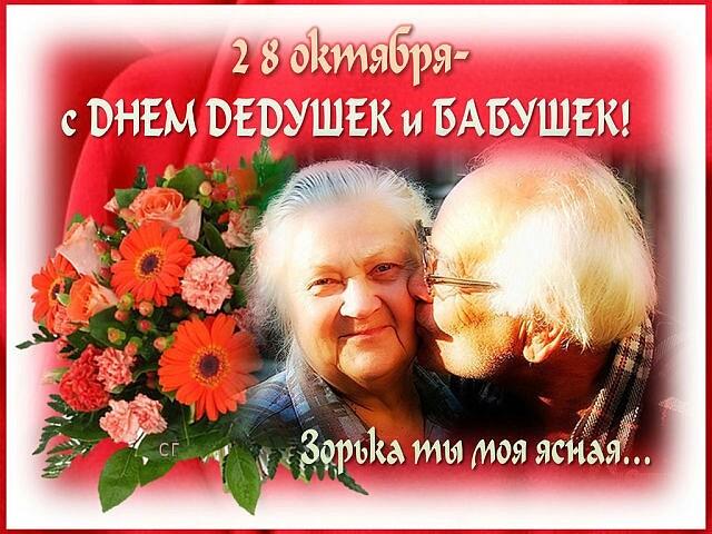Развиващие задания. Открытки с днем бабушек и дедушек Открытки с наилучшими пожеланиями на день бабушек и дедушек. Поздравления с днем бабушек и дедушек gif. Открытки со стихами на день бабушек и дедушек. Поздравительные открытки с пожеланиями дедушке. Красивые открытки с пожеланиями для бабушки. Открытки с днем бабушек и дедушек скачать бесплатно.