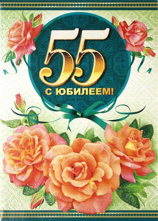 Открытка ко дню 55 летия
