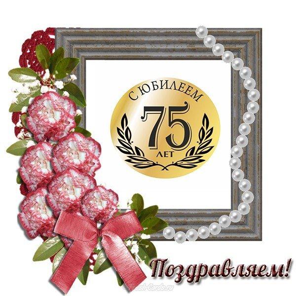 Открытки Мерцающие картинки с цветами на юбилей 75 лет. Открытки с надписью поздравляю на 75 лет.  Красивые открытки на день рождения юбилей. Желаю счастья открытки на 75 лет. Поздравительные открытки 75 баба ягодка опять. Открытки на 75 лет. Скачать бесплатно открытки с днем рождения.