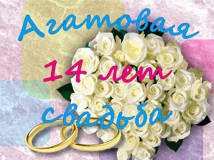Открытка к 14 летию свадьбы