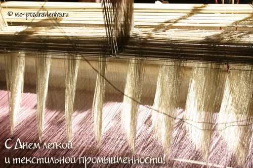 Развиващие задания. Открытки с днем работников текстильной и легкой промышленности Открытки с днем работников текстильной и легкой промышленности скачать бесплатно. Пожелания на день работников текстильной и легкой промышленности. Открытки с днем работников легкой промышленности. Пожелания работнику легкой и текстильной промышленности. Открытки с днем работников текстильной и легкой промышленности скачать.