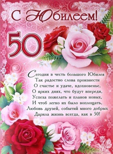 50 лет невестке поздравление