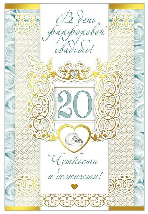 Фарфоровая свадьба открытки гифы