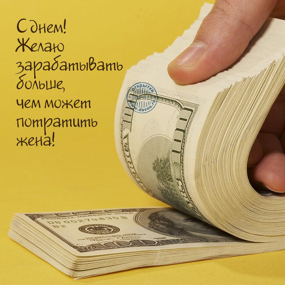 современных открытка с кучей денег орлиное гнездо это