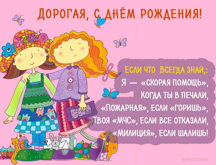 День рождения поздравления приятельницы