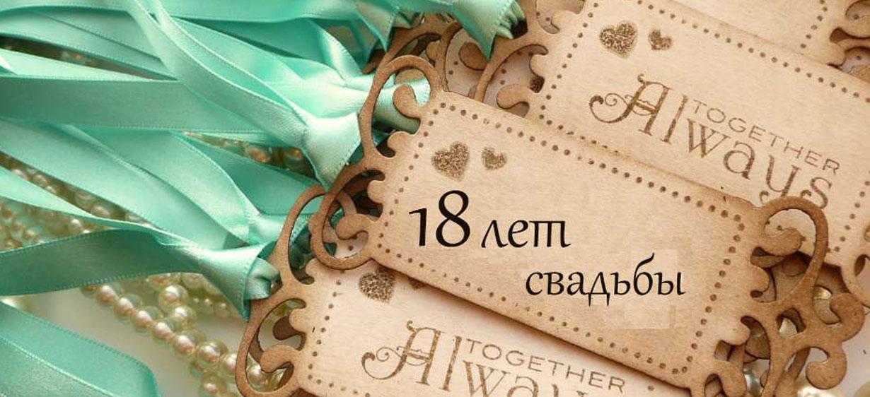 18 годовщина свадьбы поздравления прикольные
