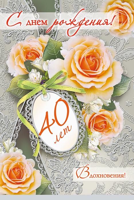 Поздравление маме с 40 летием