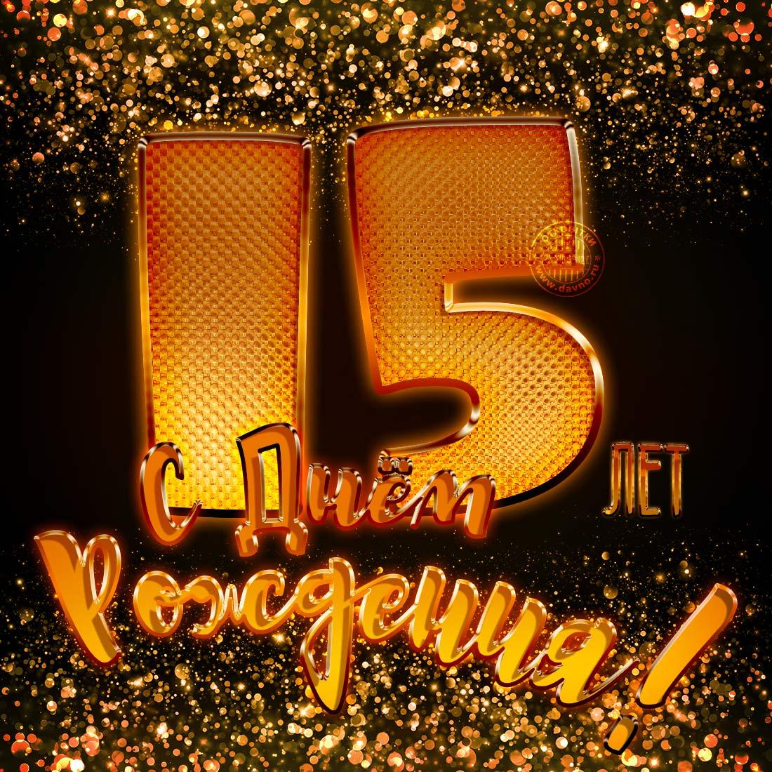 Поздравление на 15 летия мальчика