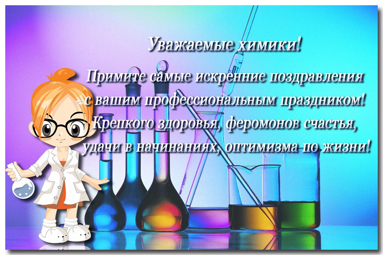 Поздравление химика с юбилеем