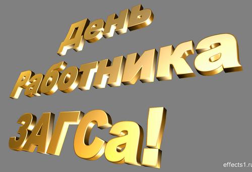 Развиващие задания. Открытки на День работников органов ЗАГСа в России Открытки на День работников органов ЗАГСа в России скачать бесплатно. Открытки на День работников ЗАГСа скачать бесплатно. Поздравления с днем работников органов ЗАГСа в России. Красивые пожелания на день работников ЗАГСа. Праздничные картинки с днем работников органов ЗАГСа.