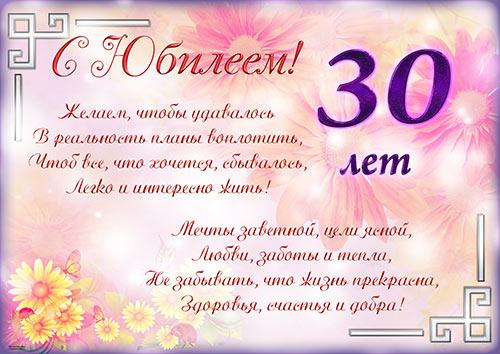 Поздравление муж с 30 летием