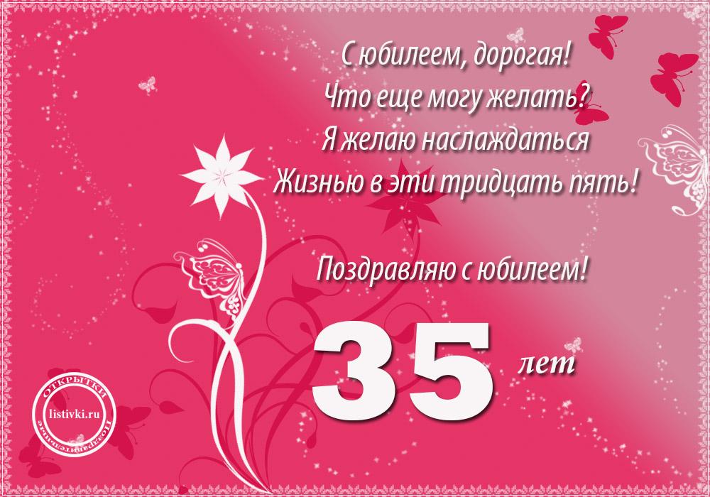 Поздравление с днем рождения на 35 лет девушке короткие