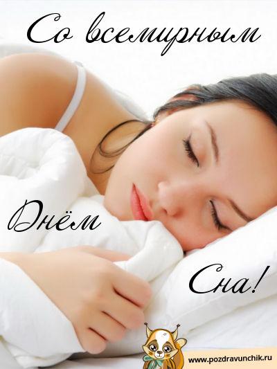 Развиващие задания. Открытки на Всемирный день сна Поздравительные открытки с пожеланиями на Всемирный день сна. Открытки с днем сна скачать бесплатно. Открытки с пожеланиями на Всемирный день сна для вотсап. Бесплатные открытки на день сна. Поздравительные открытки на Всемирный день сна.