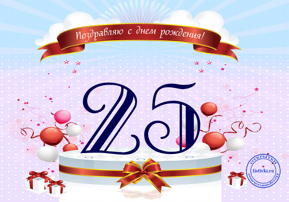 Открытка поздравление на 25 лет