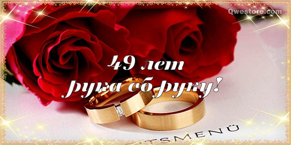 Открытка 49 лет свадьбе
