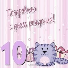 Поздравление для сестры 10 лет